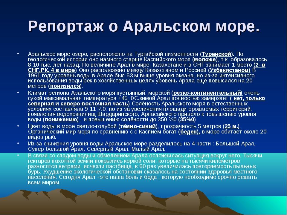 Репортаж о Аральском море. Аральское море-озеро, расположено на Тургайской ни...