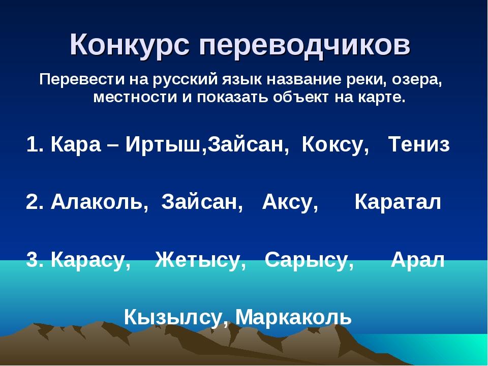 Конкурс переводчиков Перевести на русский язык название реки, озера, местност...