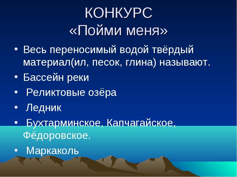 КОНКУРС «Пойми меня» Весь переносимый водой твёрдый материал(ил, песок, глина...