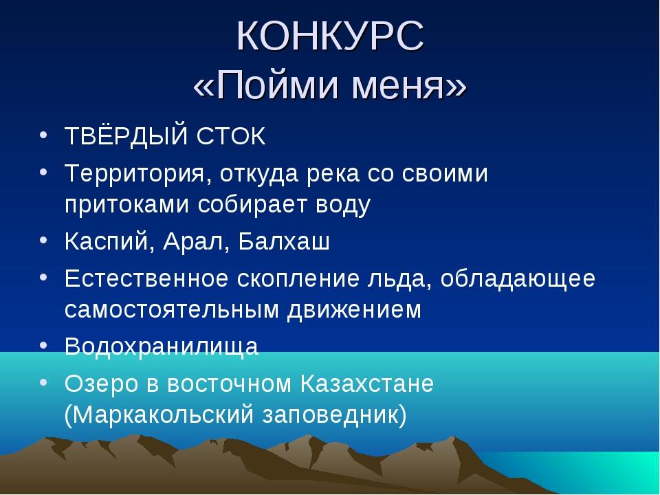 КОНКУРС «Пойми меня» ТВЁРДЫЙ СТОК Территория, откуда река со своими притоками...