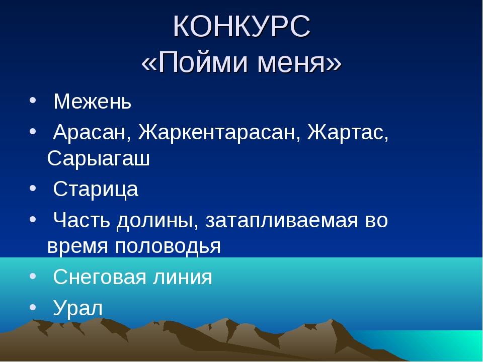 КОНКУРС «Пойми меня» Межень Арасан, Жаркентарасан, Жартас, Сарыагаш Старица Ч...