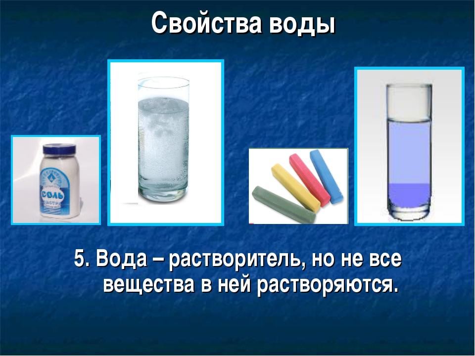Свойства воды 5. Вода – растворитель, но не все вещества в ней растворяются.