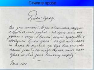 Стихи в прозе «Русский язык»