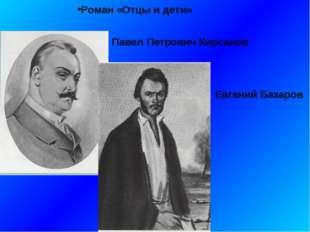 Павел Петрович Кирсанов Евгений Базаров Роман «Отцы и дети»
