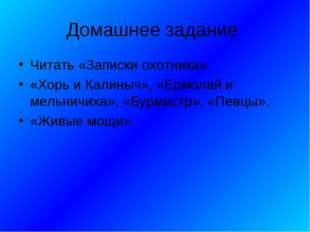 Домашнее задание Читать «Записки охотника» «Хорь и Калиныч», «Ермолай и мельн
