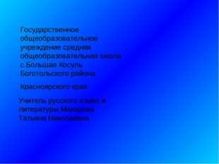 Учитель русского языка и литературы Макарова Татьяна Николаевна Государственн