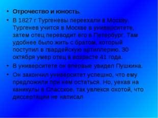 Отрочество и юность. В 1827 г Тургеневы переехали в Москву. Тургенев учится в