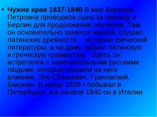 Чужие края 1837-1840 В мае Варвара Петровна проводила сына за границу в Берли