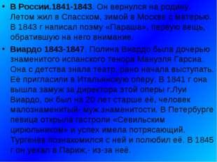 В России.1841-1843. Он вернулся на родину. Летом жил в Спасском, зимой в Моск