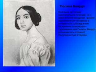Полина Виардо Она была не только замечательной певицей, но и обаятельной женщ