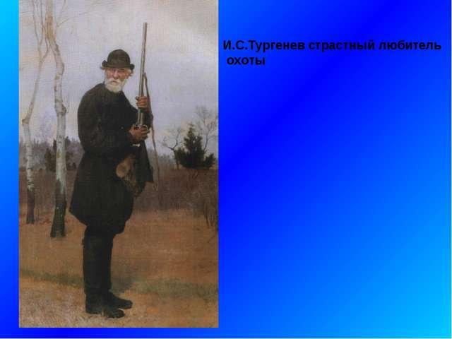 И.С.Тургенев страстный любитель охоты