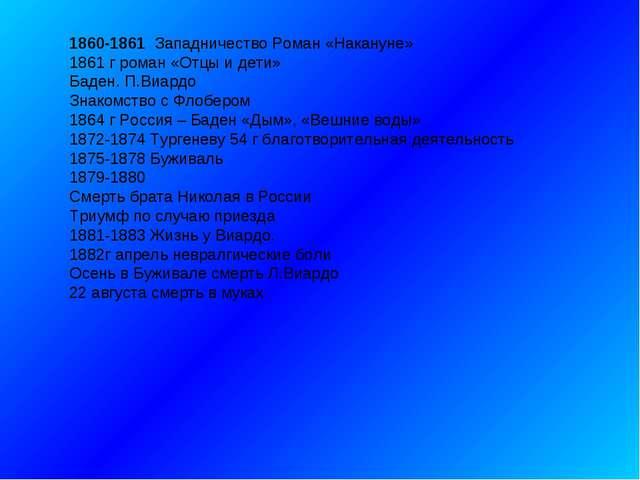 1860-1861 Западничество Роман «Накануне» 1861 г роман «Отцы и дети» Баден. П....
