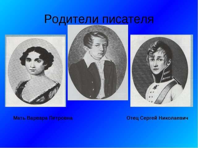 Родители писателя Мать Варвара Петровна Отец Сергей Николаевич
