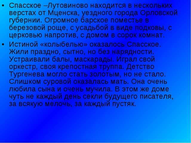 Спасское –Лутовиново находится в нескольких верстах от Мценска, уездного горо...