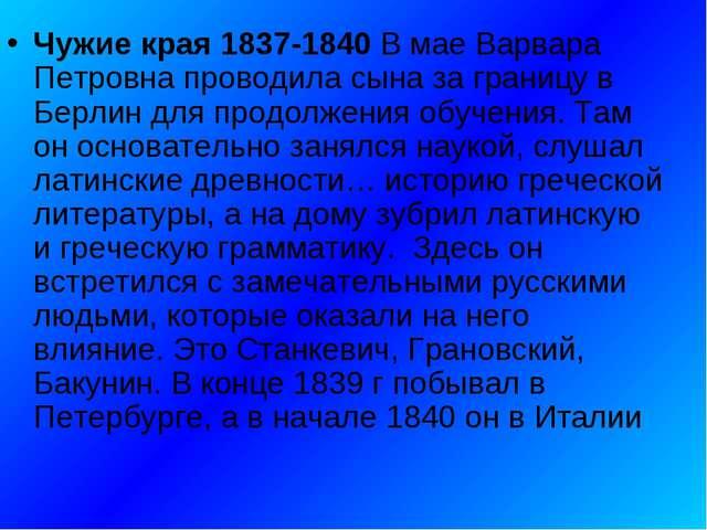 Чужие края 1837-1840 В мае Варвара Петровна проводила сына за границу в Берли...