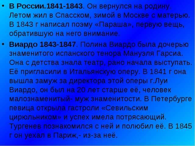 В России.1841-1843. Он вернулся на родину. Летом жил в Спасском, зимой в Моск...