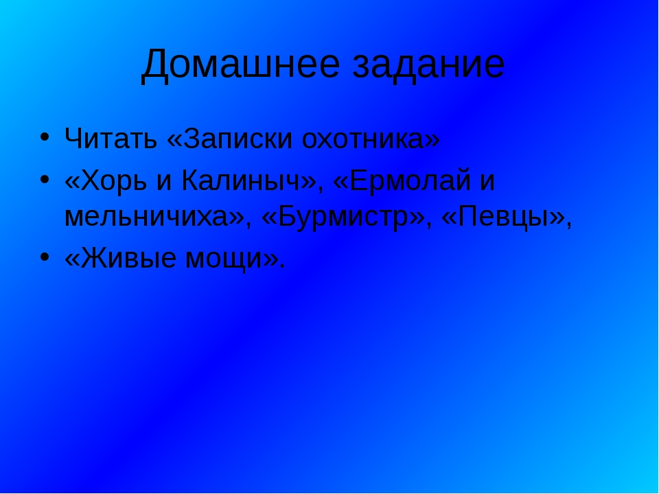 Домашнее задание Читать «Записки охотника» «Хорь и Калиныч», «Ермолай и мельн...