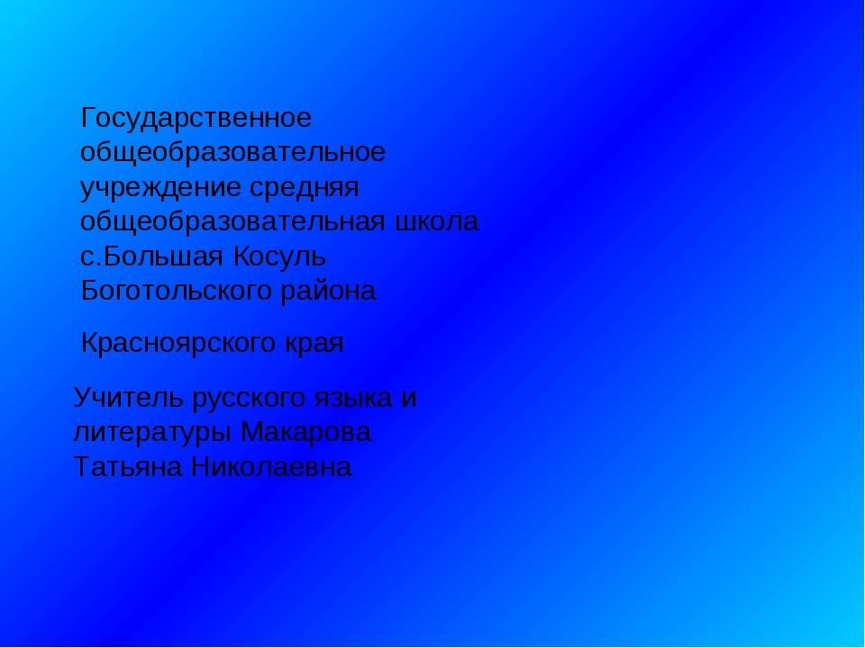 Учитель русского языка и литературы Макарова Татьяна Николаевна Государственн...
