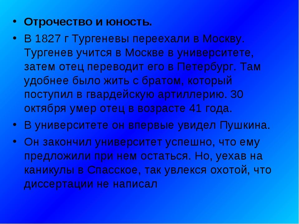 Отрочество и юность. В 1827 г Тургеневы переехали в Москву. Тургенев учится в...