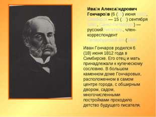 Ива́н Алекса́ндрович Гончаро́в (6 (18) июня 1812, Симбирск — 15 (27) сентября