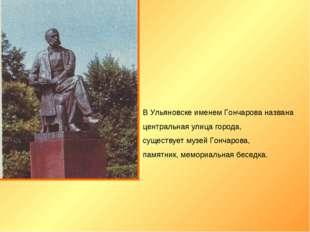 В Ульяновске именем Гончарова названа центральная улица города, существует му