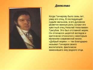 Детство Когда Гончарову было семь лет, умер его отец. В последующей судьбе м