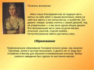 Писатель вспоминал: «Мать наша благодарная ему за трудную часть взятых на себ