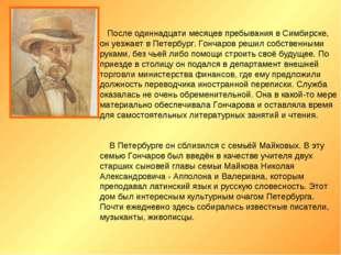 После одиннадцати месяцев пребывания в Симбирске, он уезжает в Петербург. Го