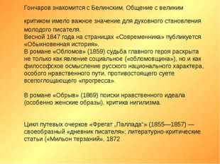 Гончаров знакомится с Белинским. Общение с великим критиком имело важное зна