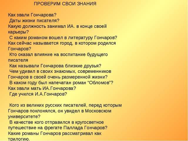 ПРОВЕРИМ СВОИ ЗНАНИЯ Как звали Гончарова? Даты жизни писателя? Какую должнос...