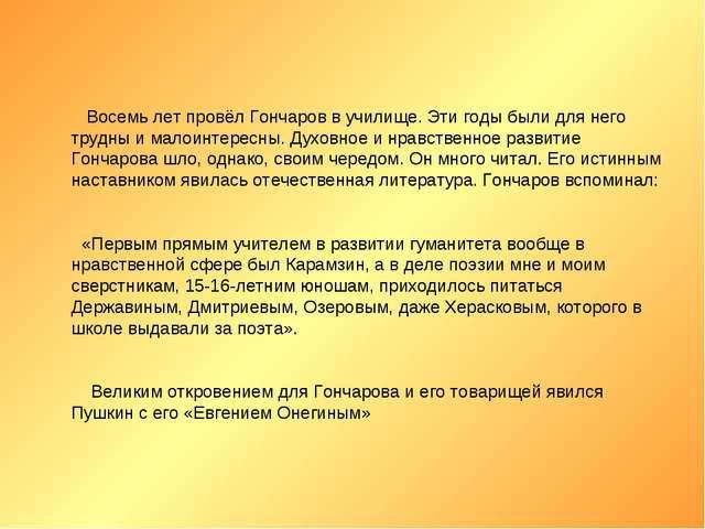Восемь лет провёл Гончаров в училище. Эти годы были для него трудны и малоин...