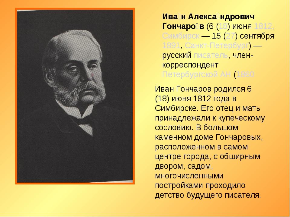 Ива́н Алекса́ндрович Гончаро́в (6 (18) июня 1812, Симбирск — 15 (27) сентября...
