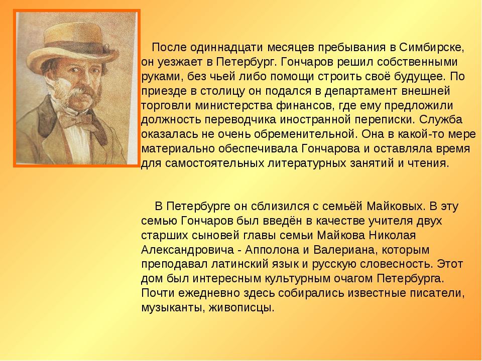После одиннадцати месяцев пребывания в Симбирске, он уезжает в Петербург. Го...