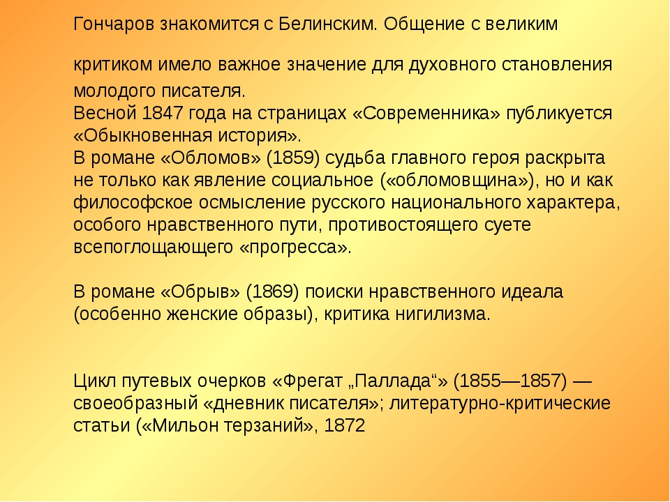 Гончаров знакомится с Белинским. Общение с великим критиком имело важное зна...