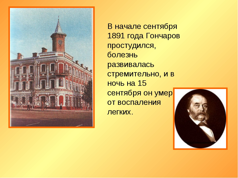 В начале сентября 1891 года Гончаров простудился, болезнь развивалась стремит...