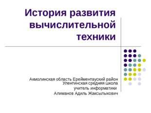 История развития вычислительной техники Акмолинская область Ерейментауский ра