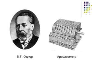 В.Т. Однер Арифмометр