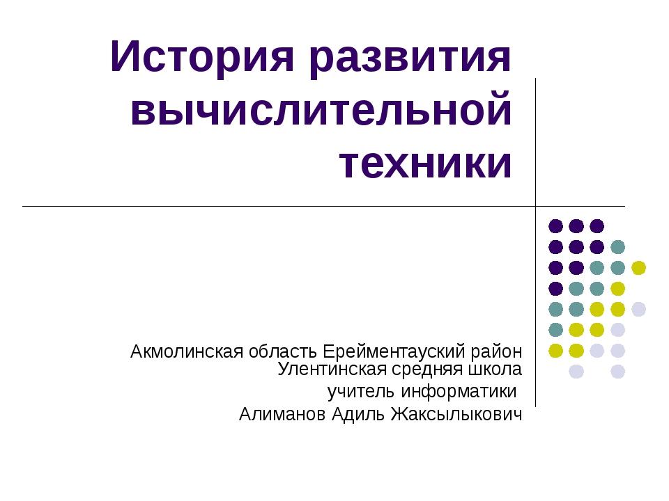 История развития вычислительной техники Акмолинская область Ерейментауский ра...
