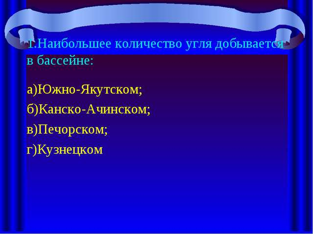 1.Наибольшее количество угля добывается в бассейне: а)Южно-Якутском; б)Канско...