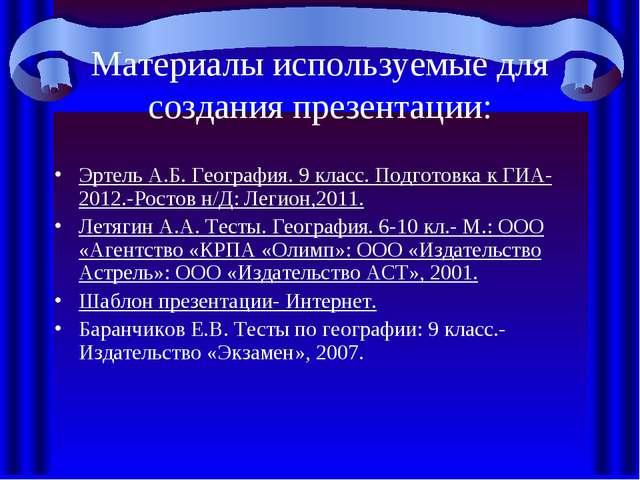 Материалы используемые для создания презентации: Эртель А.Б. География. 9 кла...