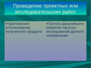 Проведение проектных или исследовательских работ Практическое использование п