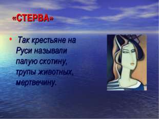 «СТЕРВА» Так крестьяне на Руси называли палую скотину, трупы животных, мертв