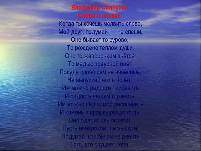 Владимир Солоухин Слово о словах Когда ты хочешь молвить слово, Мой друг, по...