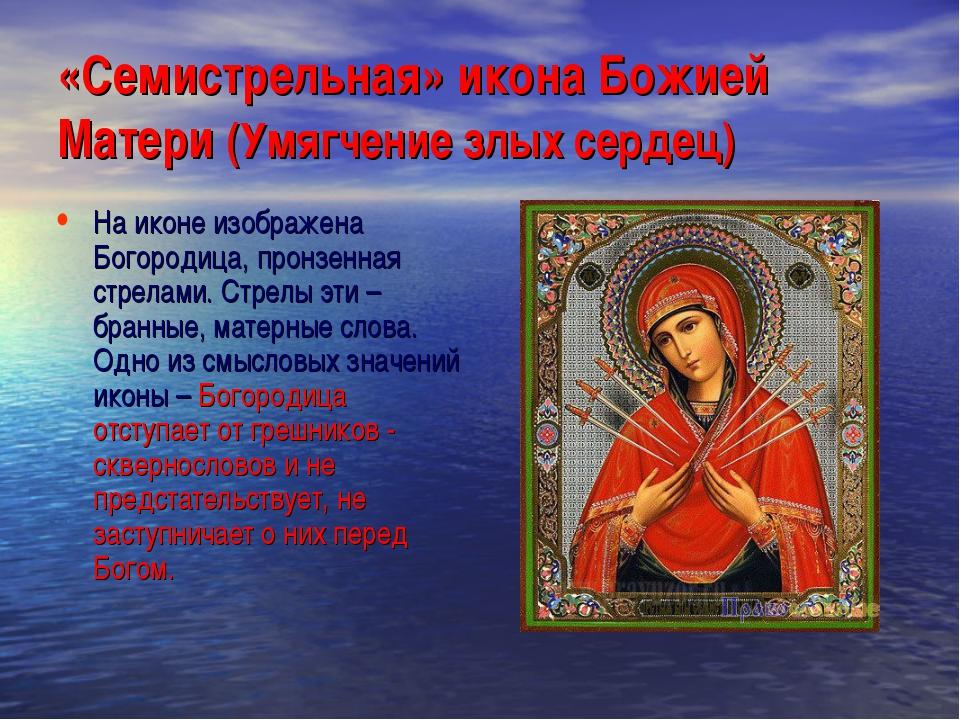 «Семистрельная» икона Божией Матери (Умягчение злых сердец) На иконе изображе...