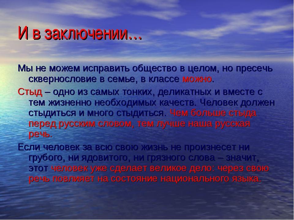 И в заключении… Мы не можем исправить общество в целом, но пресечь скверносло...