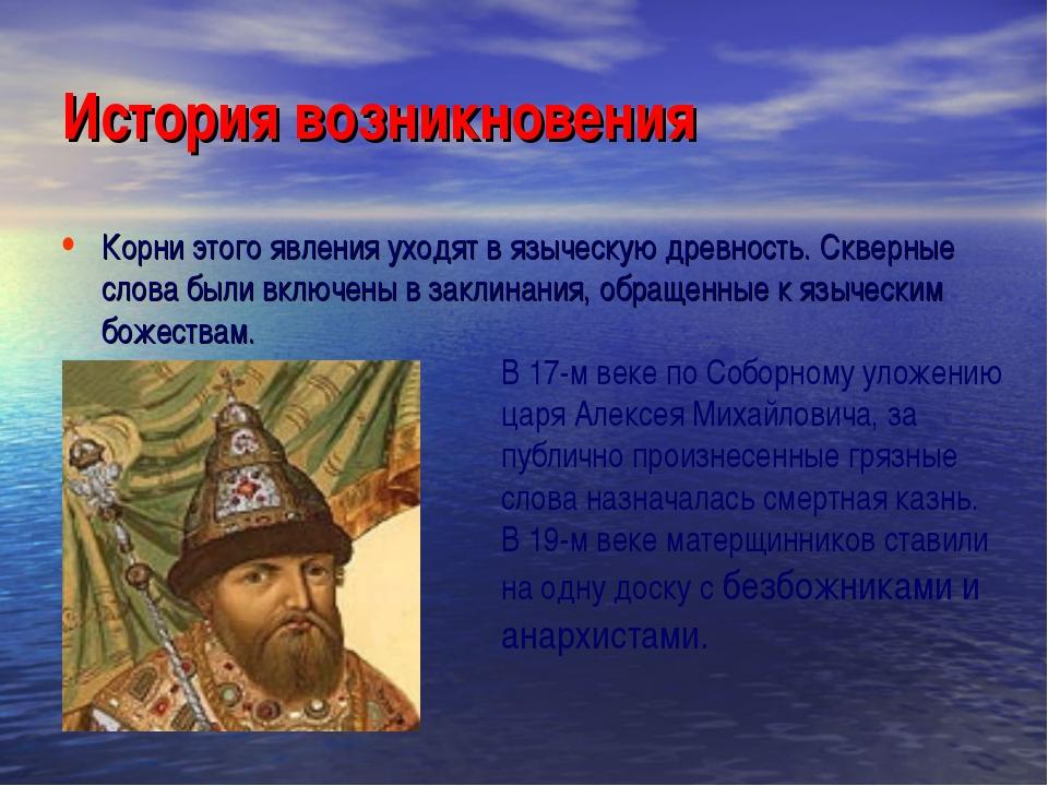 История возникновения Корни этого явления уходят в языческую древность. Сквер...