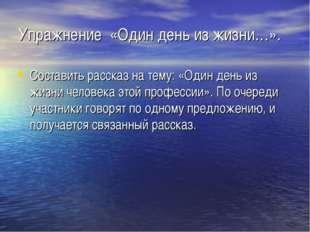 Упражнение «Один день из жизни…». Составить рассказ на тему: «Один день из ж