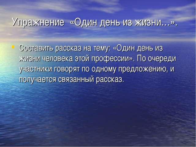 Упражнение «Один день из жизни…». Составить рассказ на тему: «Один день из ж...
