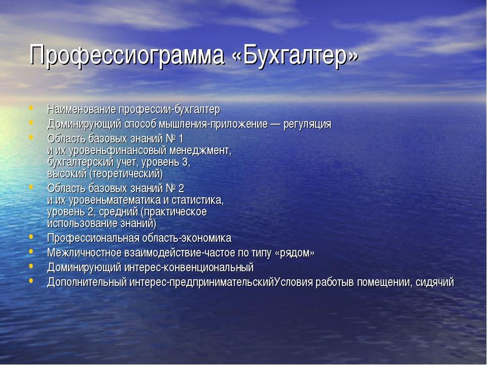 Профессиограмма «Бухгалтер» Наименование профессии-бухгалтер Доминирующий спо...
