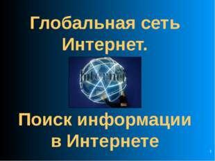 * Глобальная сеть Интернет. Поиск информации в Интернете